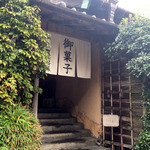 菓子舗 日影茶屋 -