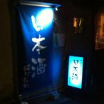 Nihonshuhanatare - 外観