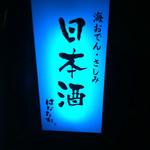 Nihonshuhanatare - 看板