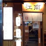 44423096 - 江南 行 店