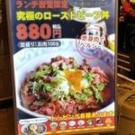 44424351 - 究極のローストビーフ丼@880円~