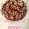 Pano – Brot & Kaffee - 料理写真:大きなドイツパン
