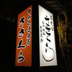 ささくら - ささくら(長野県北佐久郡軽井沢町追分)看板