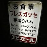 フレスガッセ - フレスガッセ(長野県北佐久郡軽井沢町)看板