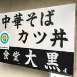 大黒食堂 - 大黒食堂(長野県千曲市上山田温泉)看板