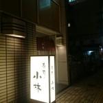 寿司の小林 -