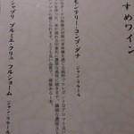 日本料理 晴山 - (2013年4月)