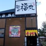 麺や 福丸 - 2015.11外観