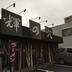 麺や輝の穴 - お店の外観