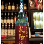 居酒屋⁺Neko - 「花陽浴 純米大吟醸 さけ武蔵」(2015.10)