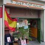 ラ・プエルタ・ベルデ - 緑の扉のお店