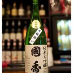居酒屋⁺Neko - 「國香 純米大吟醸 斗瓶囲い」(2015.10)