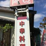 44435510 - 阿Q(栃木県那須塩原市南郷屋)看板