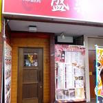 盛楽 - 盛楽 谷町4丁目店