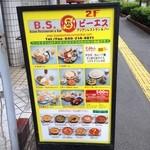ビーエス アジアンレストラン&バー - 外看板