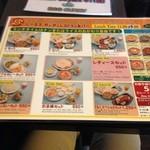 ビーエス アジアンレストラン&バー - ランチメニュー