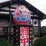 奥会津 - イケメンな達磨さん。