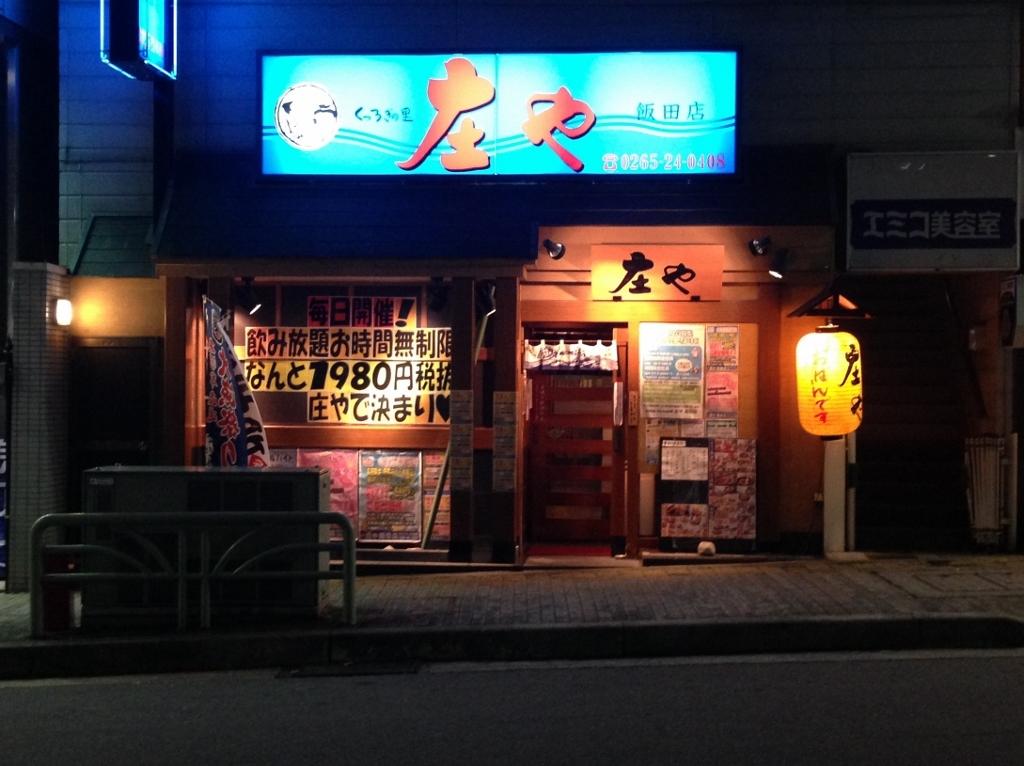 庄や 飯田店