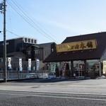 畑田本舗 - お店の外観