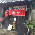 桃竹 - 店舗