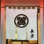 来夢 - 来夢 喜多方本店(福島県喜多方市稲荷宮)暖簾