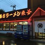 来夢 - 来夢 喜多方本店(福島県喜多方市稲荷宮)外観