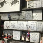 杉乃家 - 杉乃家(福島県二本松市本町)有名人のサイン