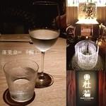 44449807 - このお店すごい!蓬莱泉の『美』の原酒『圓』が飲める唯一のお店。おいしー(๑˃̵ᴗ˂̵)و