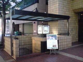 鎌倉山 横浜関内店