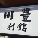 44450574 - 豊川別館入口看板