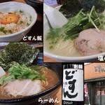 創麺どすん - 料理写真:【小田原市】創麺どすん