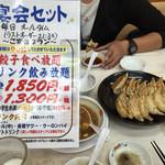 餃子の王将 - 食べ放題餃子