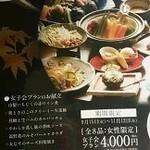 44451481 - 女子会プランメニュー