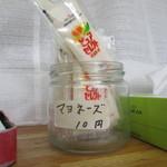 お好み焼 焼そば くりた - お好み焼きトッピング用マヨネーズ 10円