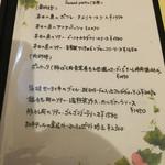 ラガッツォ - メニュー