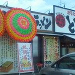 横浜ラーメンとんこつ家 -