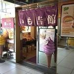 いも吉館 江の島店 -