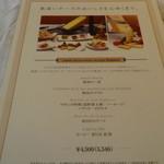 箱根ハイランドホテル ラ・フォーレ - ラクレットコースのメニュー