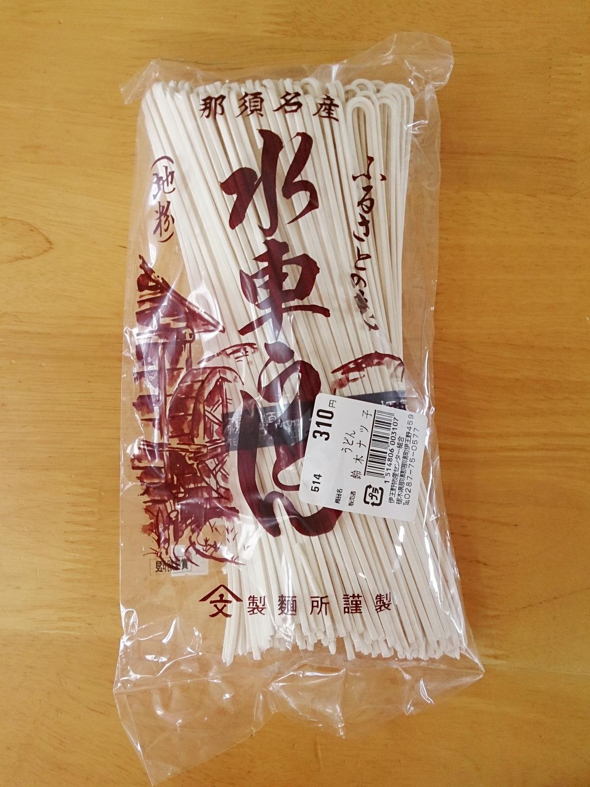 豊原鈴木製麺所 name=
