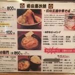 44464984 - 店内メニュー