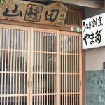 うなぎ割烹山田 - 2015/11/14