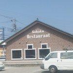 レストランこはく - 県道51号線 ヨークマート対面