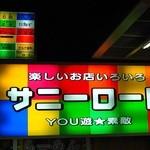 ロ麺ズ - 2015年11月吉日