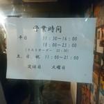 らぁめん家 有坂 - 【2015.11.14(土)】営業時間