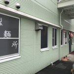 与志富 - 製麺所