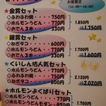 44469950 - メニュー