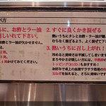 油そば 東京油組総本店 - 食べ方