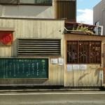 福ベーグル - お店