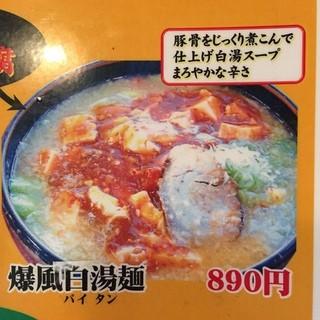 味噌屋 麺太 - 大好きなラーメンです。