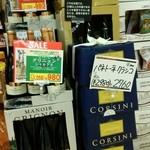 カルディ コーヒー ファーム - ワイン 積み上げ販売
